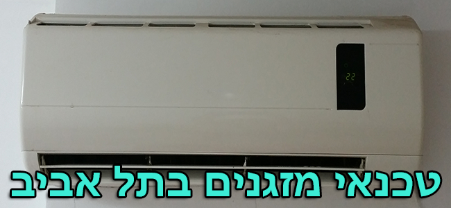 טכנאי מזגנים בתל אביב
