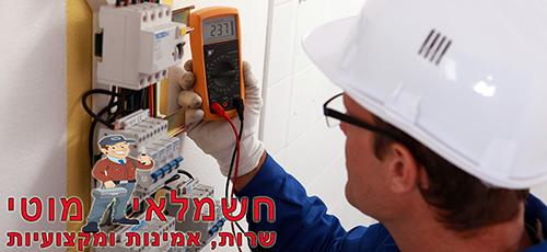 התקנת שקע חשמל לכיריים חשמליות