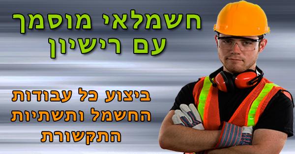 עבודות חשמל בתל אביב